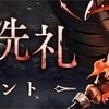 【シノアリス】『浸食ノ洗礼』攻略情報(10月2日更新)