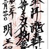 等々力不動尊=明王院の御朱印(東京・世田谷区)〜23区内唯一の深山幽谷、等々力渓谷を歩け歩け