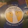 京都 BEER PUB ICHI-YA(ビアパブイチヤ)