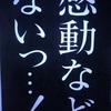 最強伝説 黒沢(60点)