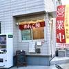 吉祥寺の老舗「あんこ屋」|平澤製餡所の創業51年の味を食べてみた