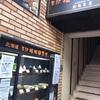 仙川駅の坦々麺食堂 李記さんに行ってきた
