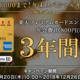 楽天プレミアムカード(年会費1万円)で、「年会費3年間無料」キャンペーン(12/20~12/26)