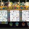 【最新情報】バンプレスト ポケットモンスターベストウイッシュ MYポケモンコレクション ぬいぐるみ(2011年4月〜)