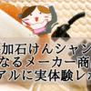 【ナチュラルクリーニング】無添加石けんシャンプー 3商品を実体験!