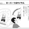 (1コマ0022話)スーパーうるサイヤ人