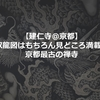【建仁寺@京都】双龍図はもちろん見どころ満載の京都最古の禅寺