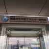 産業技術総合研究所 福島再生可能エネルギー研究所にてセミナー