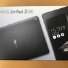 ASUS ZenPad 3 8.0 (Z581KL) 買った