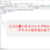 ワークシートのイベントプロシージャをアドイン化する方法【Excel VBA】