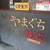 らぁ麺やまぐち辣式@東陽町