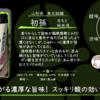 【火曜日の辛口一杯】初孫 生酛純米酒【FUKA🍶YO-I】