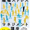 行動科学が教える日本一やさしい職場ストレスマネジメント講座/石田淳