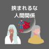 【介護ブログ】 【人間関係の狭間ー中間管理職の皆さん気を付けて】