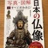 『写真・図解日本の仏像』薬師寺君子