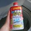 洗濯槽の黒カビ掃除をして、今後の掃除の仕方を考えました