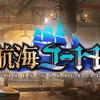 日本だけ萌えキャラの『大航海ユートピア』、中国による市場攻略は進む