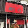 """不定期連載 """"京都ラーメン探訪"""" その48(Part2)"""