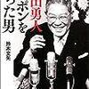 意外な苦労人でした。【読書録】池田勇人 ニッポンを創った男