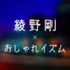 おしゃれイズム出演の綾野剛が話題!常田大希と菅田将暉の仲良しエピソードも?!