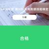 【小1】英検5級に合格しました!【ゆるい英語育児】
