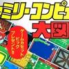 テレビランドわんぱっくは昭和のファンシーなデザインも懐かしい本[ファミリーコンピュータ大図鑑PART6]