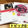各トピックの文法に対応!『まるごと入門A1』にでてくる「文法」は『みんなの日本語』のどこにでてくるのか?【トピック6~9】