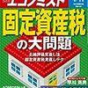 M 週刊エコノミスト 2017年04月11日号 固定資産税の大問題/笑う北朝鮮 崩壊論のウソ