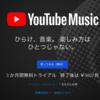 YouTube Musicプレミアムの無料と有料の違いは?高校生/未成年が利用方法と2回無料で使う裏技!を解説。