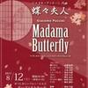 Madama Butterfly @かつしかシンフォニーヒルズ