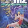 今Oh!MZ 1982年12月号という雑誌にとんでもないことが起こっている?