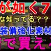 【龍が如く7】みんな知ってる??最強武器強化素材は、店で買える!Yakuza7 Gameplay【ゲーム実況/ゆっくり実況/小ネタ】