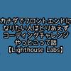 カナダでフロントエンドになりたい人はとりあえずコーディングチャレンジやっとこって話【Lighthouse Labs】