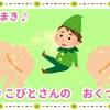 簡単手遊び〜いとまきのうた〜