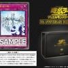 《星屑の願い》が【20th ANNIVERSARY DUELIST BOX】で収録決定!!