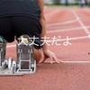 追い込みメニュー完遂・寒冷順化【仕上げ期4-3-3】ペース走・トレーニング記録