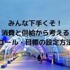 日本人が苦手な消費と供給から考えるゴール・目標の設定方法