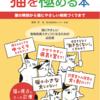 『猫を極める本 猫の解剖から猫にやさしい病院づくりまで』が今年6月に刊行!一般的な猫雑誌に飽きた飼い主さんは猫マスターになるために読んでみては?
