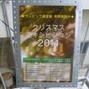 松山丸三展示会見学