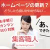 手軽にホームページ検索順位を自分であげる【集客職人 RankingCoach】