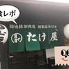 【食レポ】〜たけ屋〜久留米市で家族とうどんを食べるならここ!