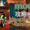 『moon』攻略日記11(中盤:お城や城下町のラブ集め&ヨシダの真夜中大学・勉強会)【Switch】