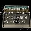 【おすすめ特典3選!】アメックス・プラチナでいつもの家族旅行をグレードアップ!
