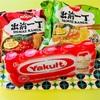 ドイツでYakult買ったのよ、他よく見かける日本の食品