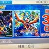 3DSのニンテンドーeショップ更新!カルチャーブレーンの超人野球ゲームがストーリーモード付で登場!ケムコRPGも!