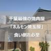 千葉県最強のホルモンを食べに行こう。市原市のホルモン焼玉屋は他の店とはすべてが違って最高の体験ができる
