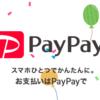 PayPayの登録&チャージで2000円分の残高をもらう方法!キャンペーン一覧!