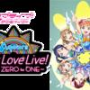 【Aqours】Step! ZERO to ONE ラブライブ!サンシャイン!! セトリ予想(2回目)