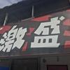 ゴリラ部(GORI-LOVE) #19 ホームなのに2週間ぶりとは(*_*)