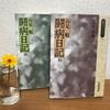 高見順「闘病日記」②